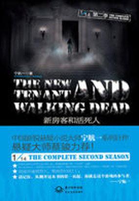 新客房和活死人:终极死亡游戏