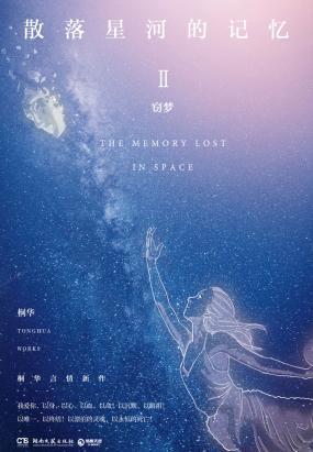 散落星河的记忆Ⅱ:窃梦