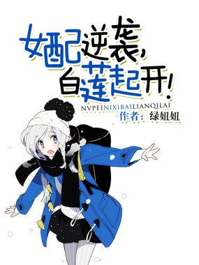 小说,女配逆袭的,修仙文,逆袭的女配叫楚瑶,这本书