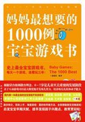 妈妈最想要的1000例宝宝游戏书