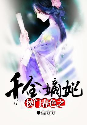 简介页-侯门春色之千金嫡妃