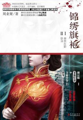 锦绣旗袍(全2册)