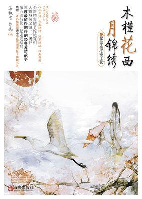 情感小说 穿越时空 木槿花西月锦绣5