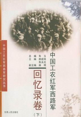 中国工农红军西路军·回忆录卷(下)