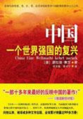 中国:一个世界强国的复兴