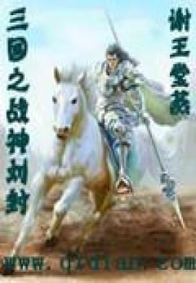 三国之战神刘封