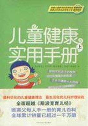儿童健康实用手册 收藏