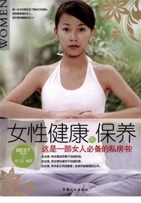 女性健康与保养