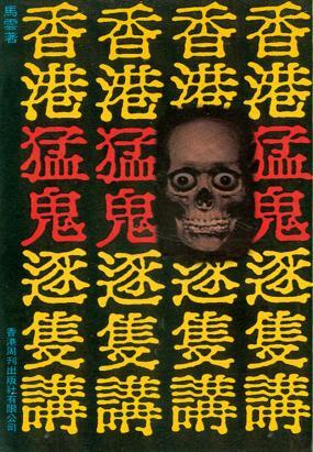 香港猛鬼逐只讲