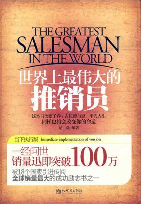 世界上最伟大的推销员