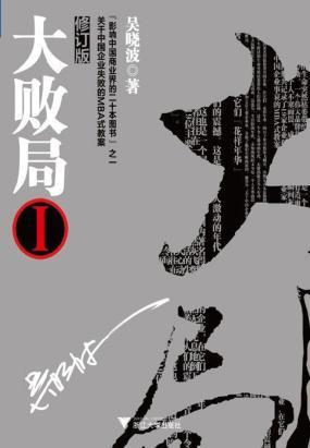 大败局(全新修订版)I