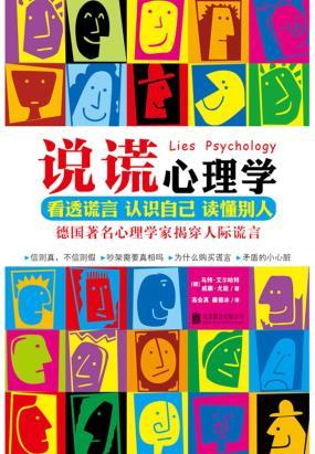 说谎心理学