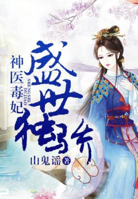 简介页-神医毒妃,盛世独骄