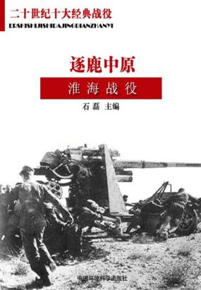 逐鹿中原:淮海战役(下)