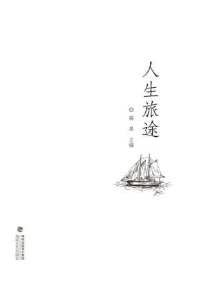 手绘古诗集封面简单