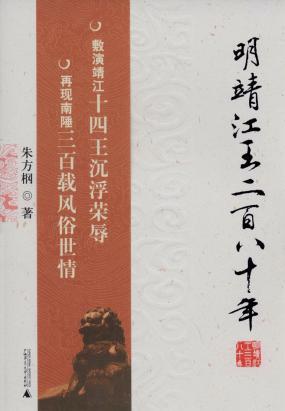 明靖江王二百八十年
