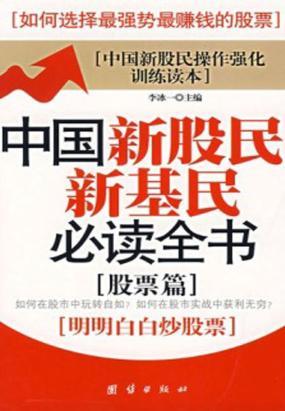 中国新股民新基民必读全书(股票篇)