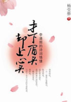 """陸游有一首詩中有""""錯錯錯""""這三個字,這是哪首詩?圖片"""