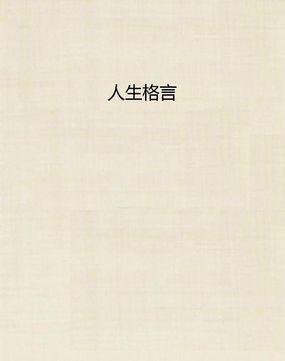 简介页-人生格言