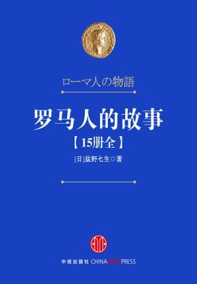 罗马人的故事(15册全)