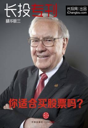 精华版(三)你适合买股票吗