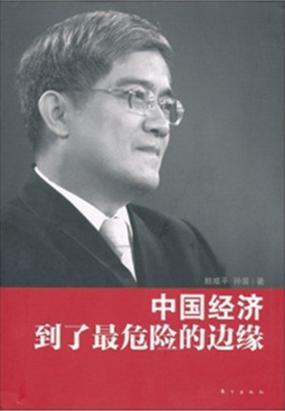 郎咸平说:中国经济到了最危险的边缘
