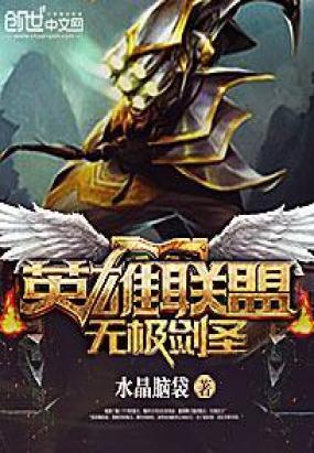 英雄联盟:无极剑圣 收藏