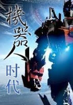 科幻小说 未来世界 机器人时代