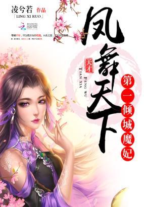 凤舞天下:第一倾城魔妃图片