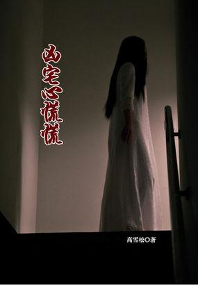 简介页-凶宅心慌慌