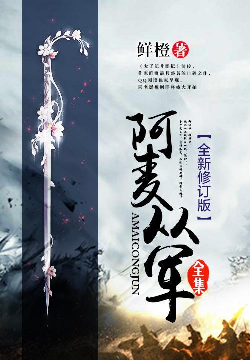 阿麦从军(全集)(全新修订版)