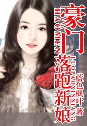 )~~~~ 枕上豪门:首席的替身新娘的小说目录:  第一章 婚礼前的激烈