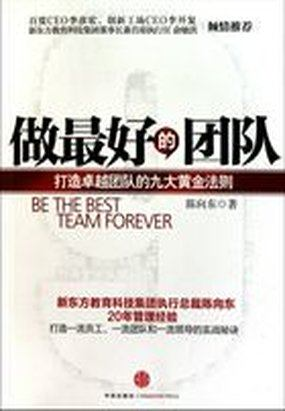 做最好的团队