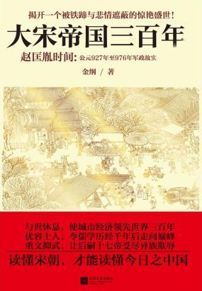 大宋帝国三百年:赵匡胤时间(全3册)