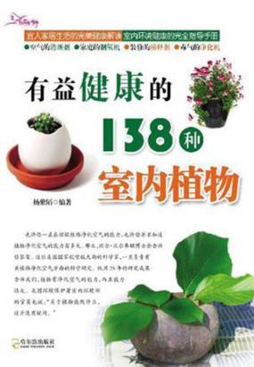 有益健康的138种室内植物