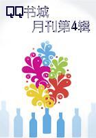QQ书城月刊第4辑