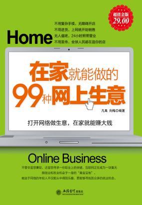 在家就能做的99种网上生意