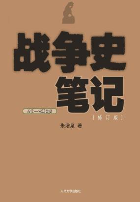 战争史笔记:五代——宋辽金夏(修订版)