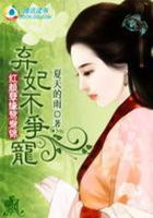 红颜孽缘鸳鸯锦:弃妃不争宠