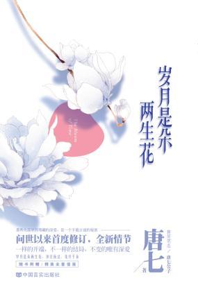 岁月是朵两生花(刘恺威、王丽坤主演)