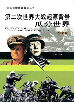 第二次世界大战起源背景:瓜分世界