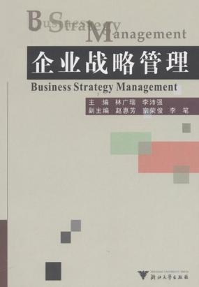 企业战略管理
