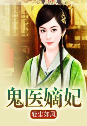 简介页-鬼医嫡妃
