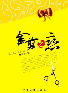 宁夏恋歌曲曲谱