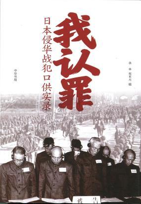 我认罪:日本侵华战犯口供实录