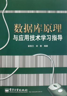 本书在对数据库系统课程体系和知识结构深入