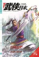 今古传奇·武侠版 第316期