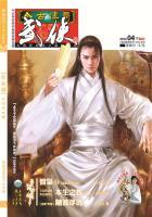 今古传奇·武侠版 第318期