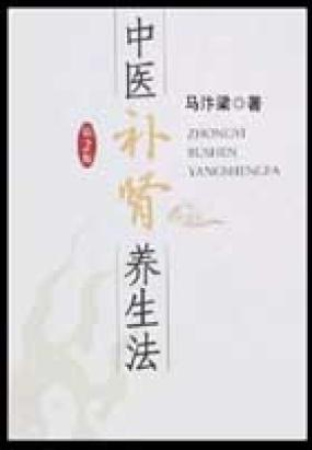 中医补肾养生法