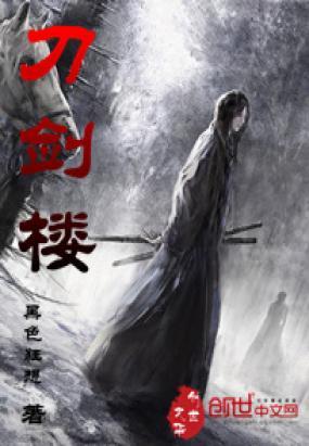 刀剑楼 收藏: 11            分类:东方玄幻